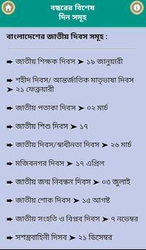 বছরের বিশেষ দিন সমূহ apk screenshot
