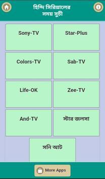 হিন্দি সিরিয়ালের সময় সুচী screenshot 1