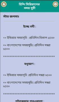 হিন্দি সিরিয়ালের সময় সুচী screenshot 2