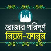 রোজার পরিপূর্ণ নিয়ম কানুন icon