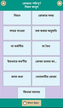রোজার পরিপূর্ণ নিয়ম কানুন apk screenshot