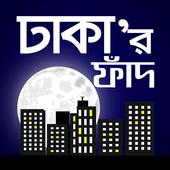 ঢাকার ফাঁদ   Dhakar Phad icon