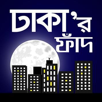 ঢাকার ফাঁদ   Dhakar Phad poster