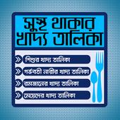সুস্থতায় খাদ্য তালিকা icon