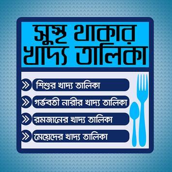 সুস্থতায় খাদ্য তালিকা poster