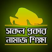 সকল নামাজ শিক্ষা - Sokol Namaz Sikkha icon