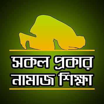 সকল নামাজ শিক্ষা - Sokol Namaz Sikkha poster