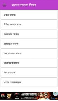 সকল নামাজ শিক্ষা - Sokol Namaz Sikkha apk screenshot
