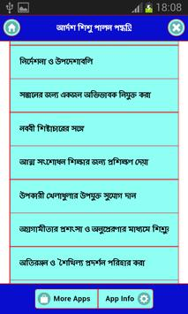 আর্দশ শিশু পালন পদ্ধতি screenshot 2