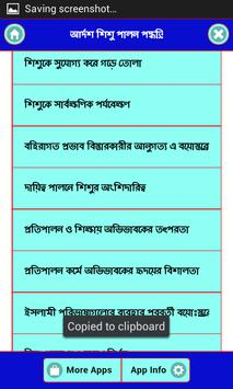 আর্দশ শিশু পালন পদ্ধতি screenshot 3