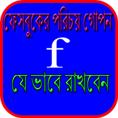 ফেসবুকে পরিচয় গোপন icon