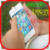 নাম্বার হাইড বা গোপন রেখে ফোন ও sms করুন icon