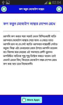 নাম্বার হাইড বা গোপন রেখে ফোন ও sms করুন apk screenshot