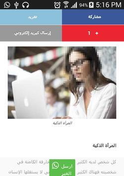 المرأة الذكية (لنساء فقط) apk screenshot