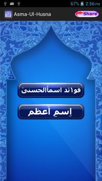 99 Names of Allah: AsmaUlHusna screenshot 3
