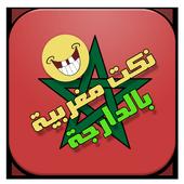 Nokat Maghribia Darija icon