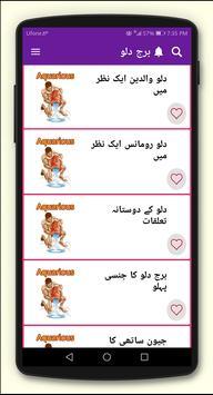 Aquarius Horoscope in Urdu for Android - APK Download
