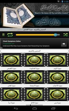 القران الكريم | السديس والشريم screenshot 5