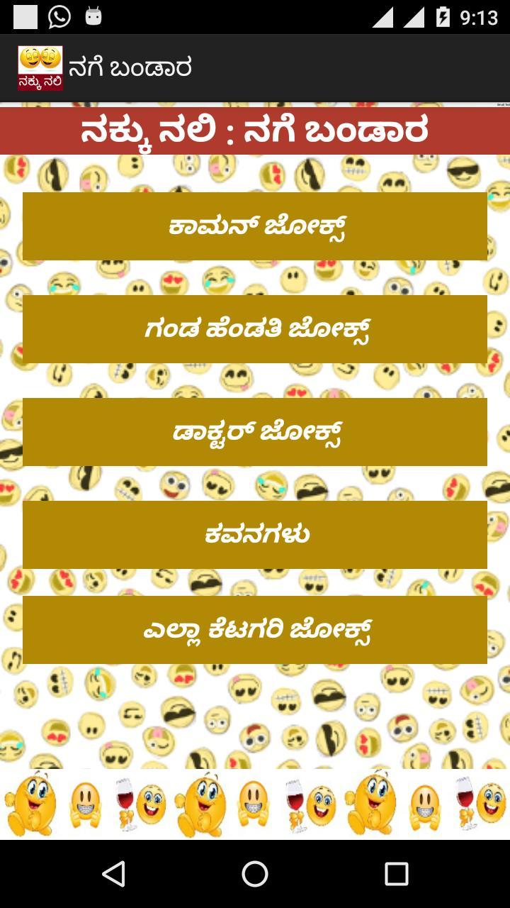 Funny Jokes In Kannada Photos