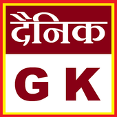 Hindi GK 2018 Daily Updated icon