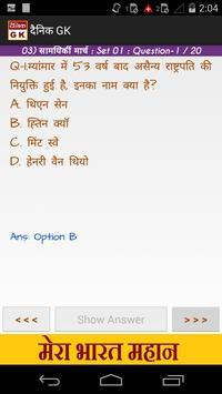 Hindi GK 2018 Daily Updated apk screenshot