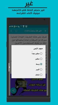 عرب تكنولوجي screenshot 5