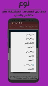 عرب تكنولوجي screenshot 6