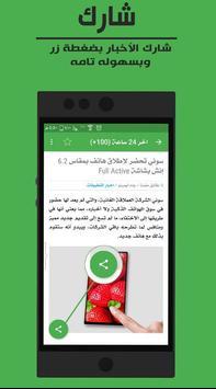 عرب تكنولوجي poster