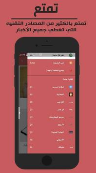 عرب تكنولوجي screenshot 1