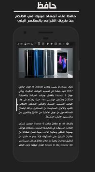عرب تكنولوجي screenshot 2