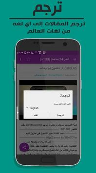 عرب تكنولوجي screenshot 3