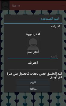 شات بنات مصر منفتحات screenshot 1