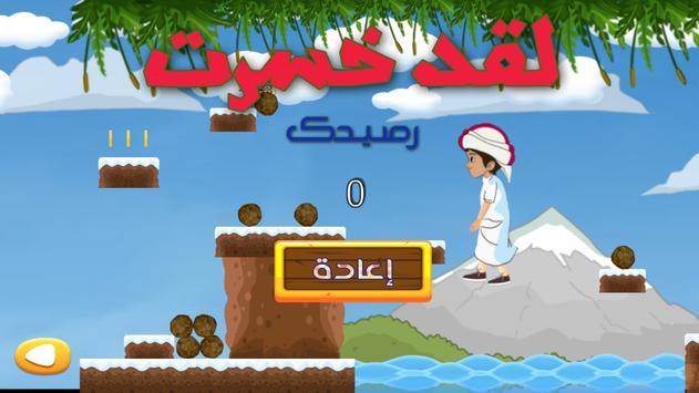 منصور ومغامراته الرائعة apk screenshot