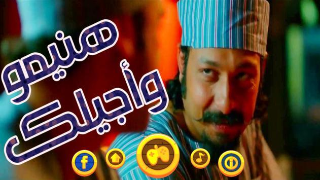 لعبة شاروخان المصري poster