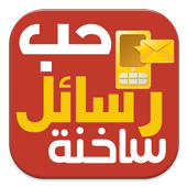 رسائل حب باللهجة المغربية icon