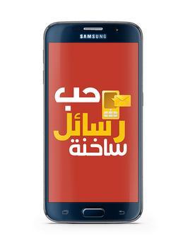 رسائل حب باللهجة المغربية poster