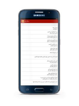 رسائل حب باللهجة المغربية apk screenshot
