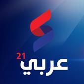 عربي21 icon