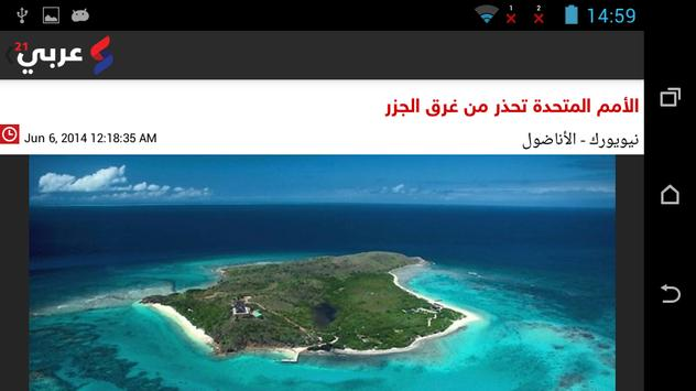 عربي21 apk screenshot