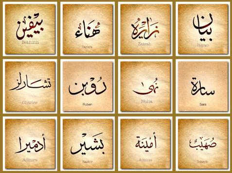 Arabic Name Ideas screenshot 1