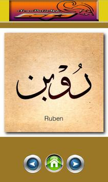 Arabic Name Ideas screenshot 3