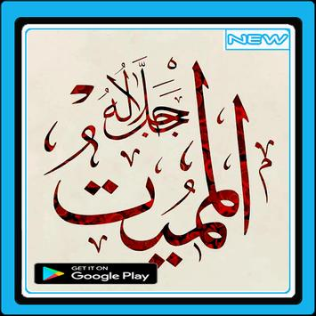 Arabic Calligraphy Design screenshot 5