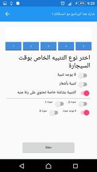 برنامج الاقلاع عن التدخين screenshot 4