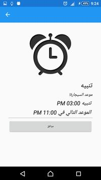 برنامج الاقلاع عن التدخين screenshot 5