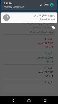 برنامج الاقلاع عن التدخين screenshot 6