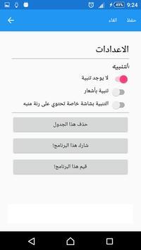 برنامج الاقلاع عن التدخين screenshot 7