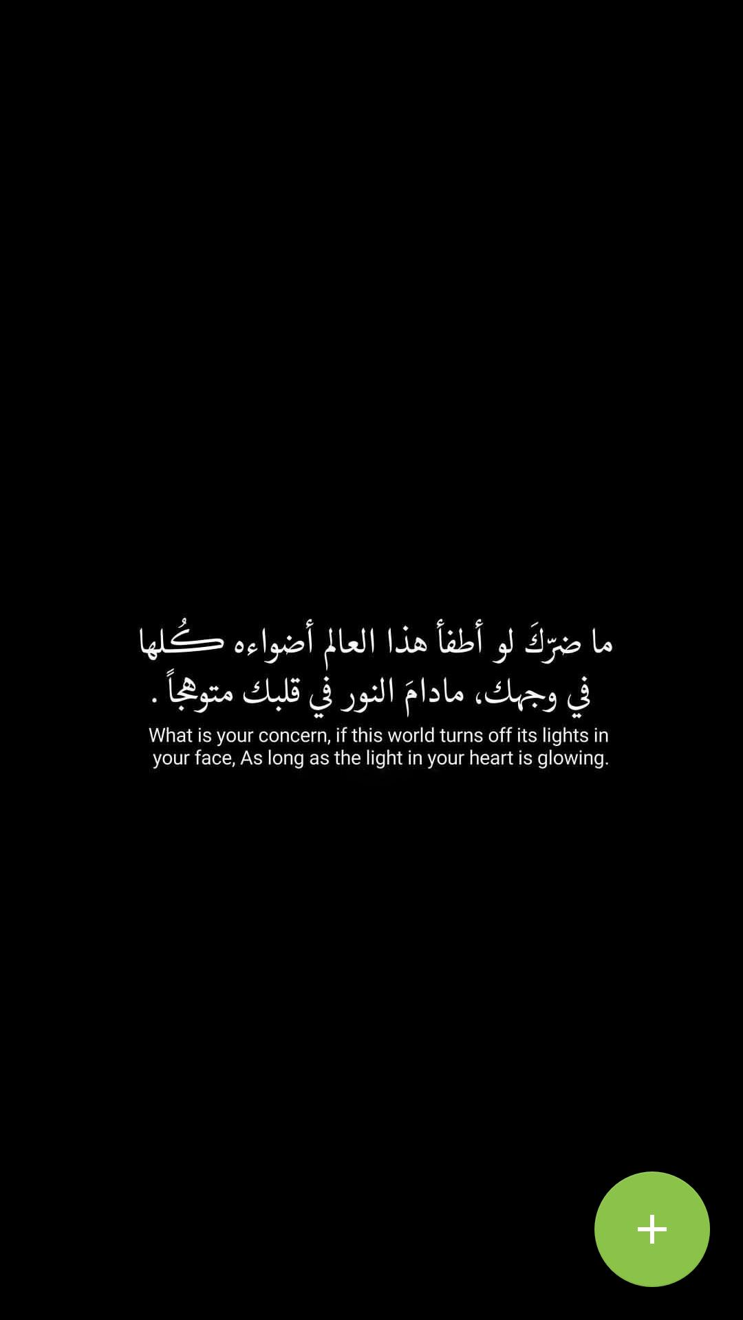 Arabic Quotes for Android - APK Download