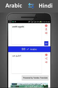 Arabic to Hindi Translator screenshot 1