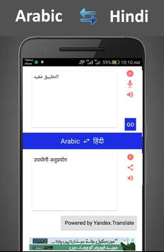 Arabic to Hindi Translator screenshot 2