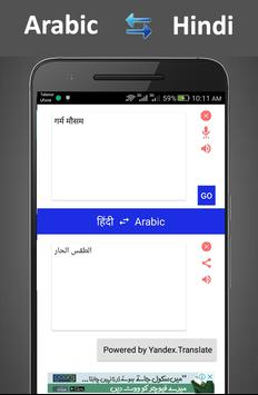 Arabic to Hindi Translator screenshot 3